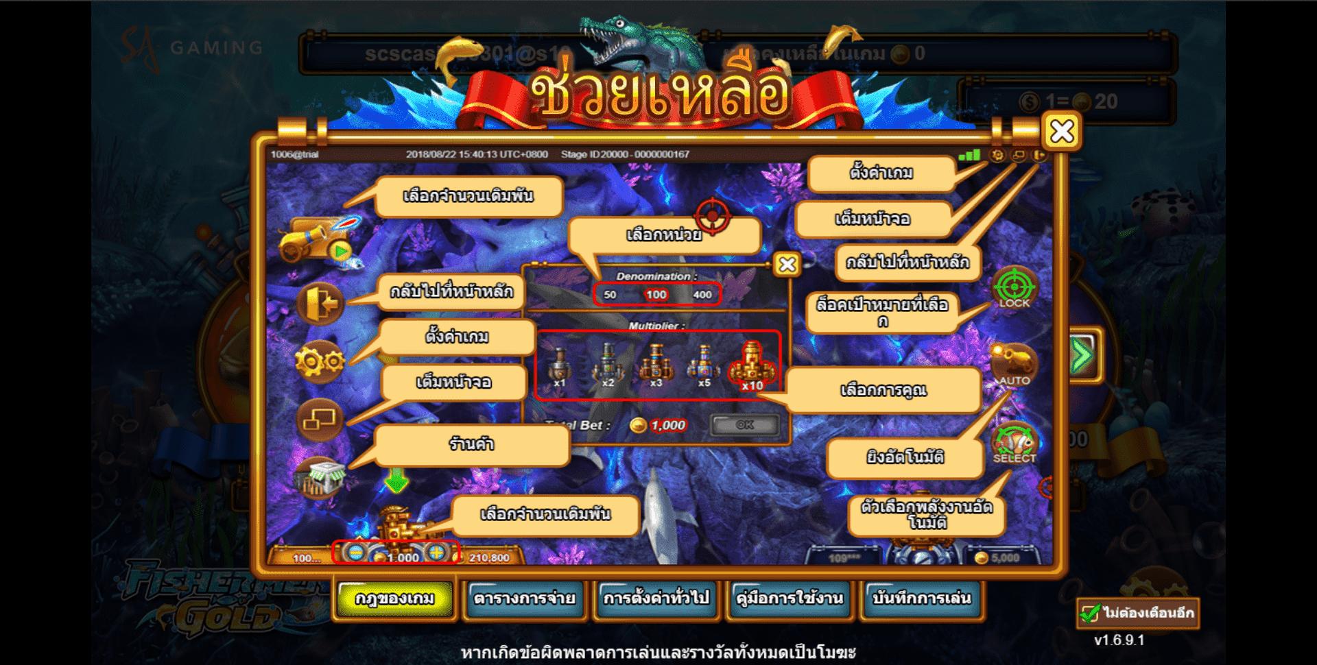 1. หน้าแรกของเกมส์-ช่วยเหลือ sa gameth เกมยิงปลา