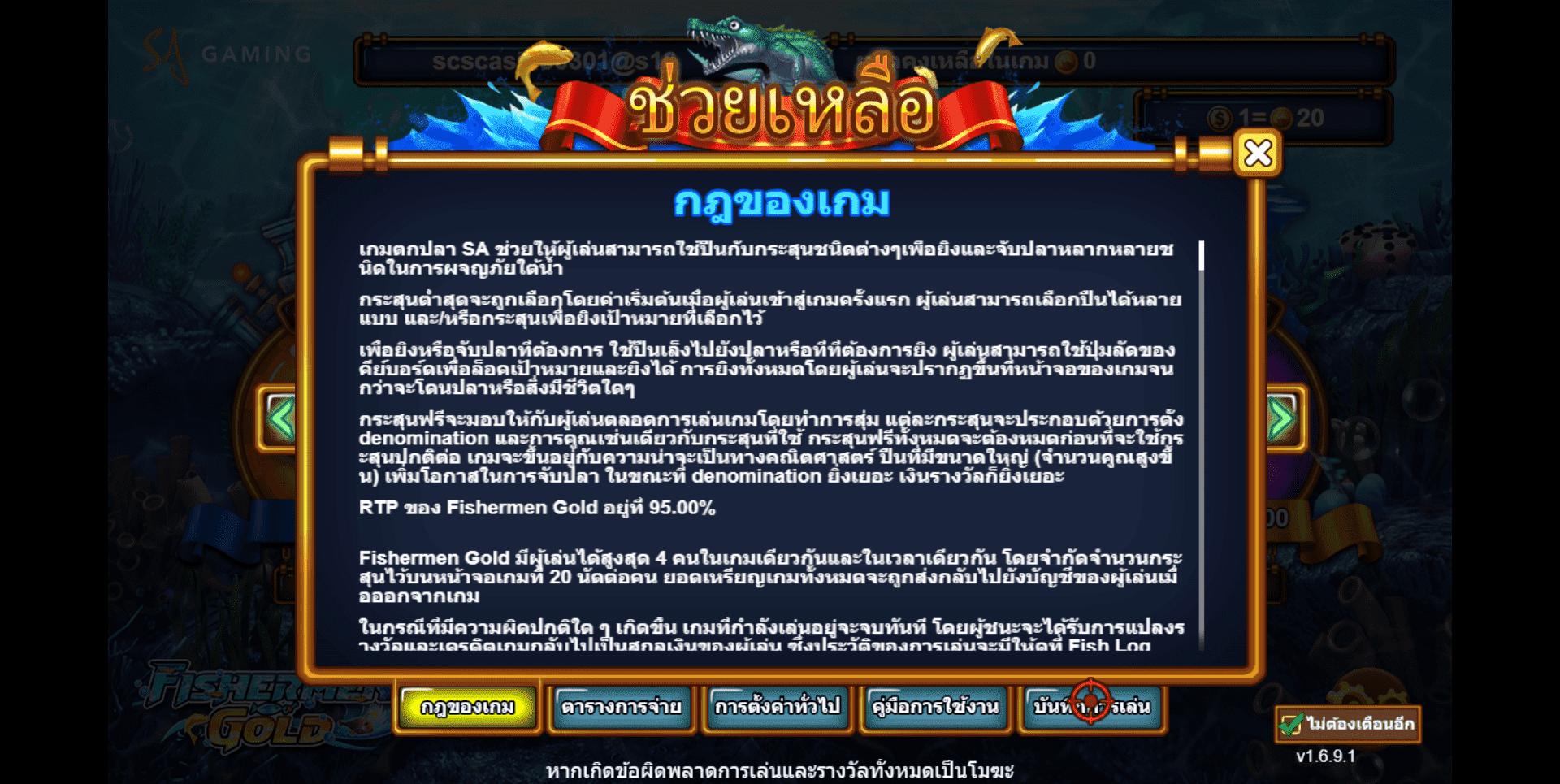 2.-หน้ากฎของเกมส์-2 sa gameth เกมยิงปลา