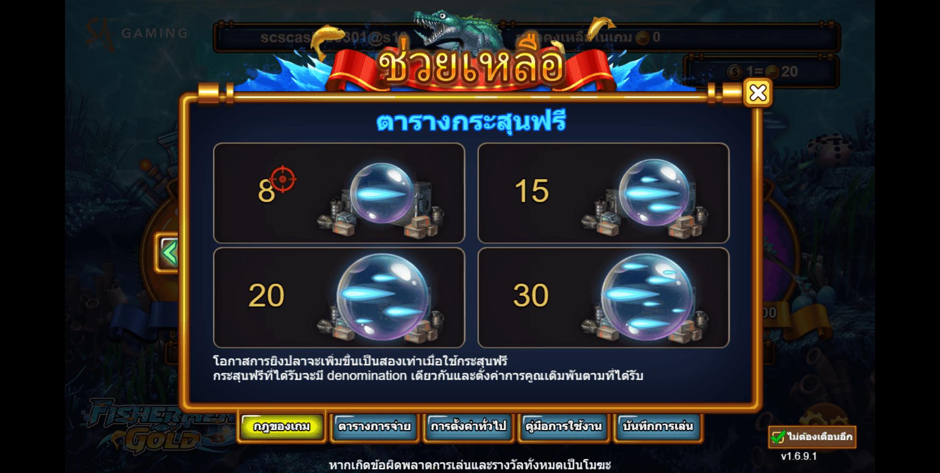 2.2-หน้าตารางกระสุนฟรี-1 sa gameth เกมยิงปลา