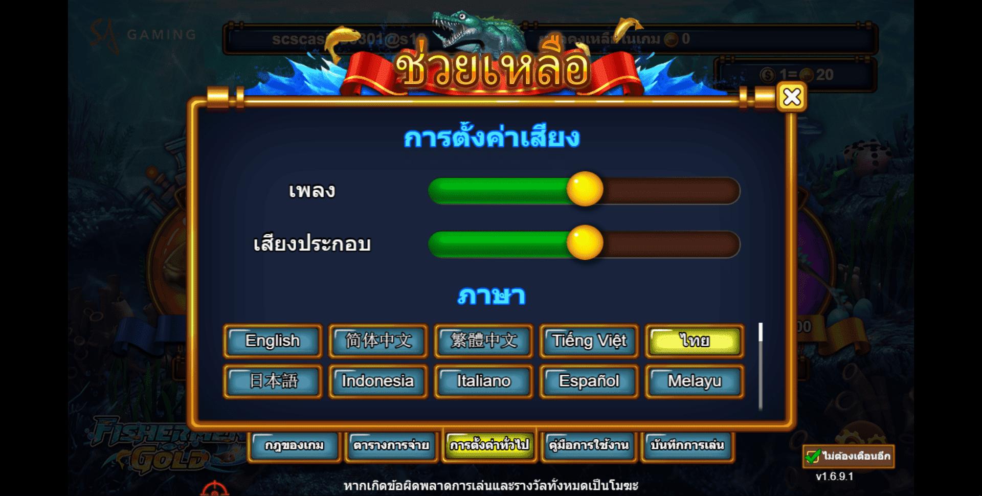 4.-หน้าตั้งค่า-1 sa gameth เกมยิงปลา