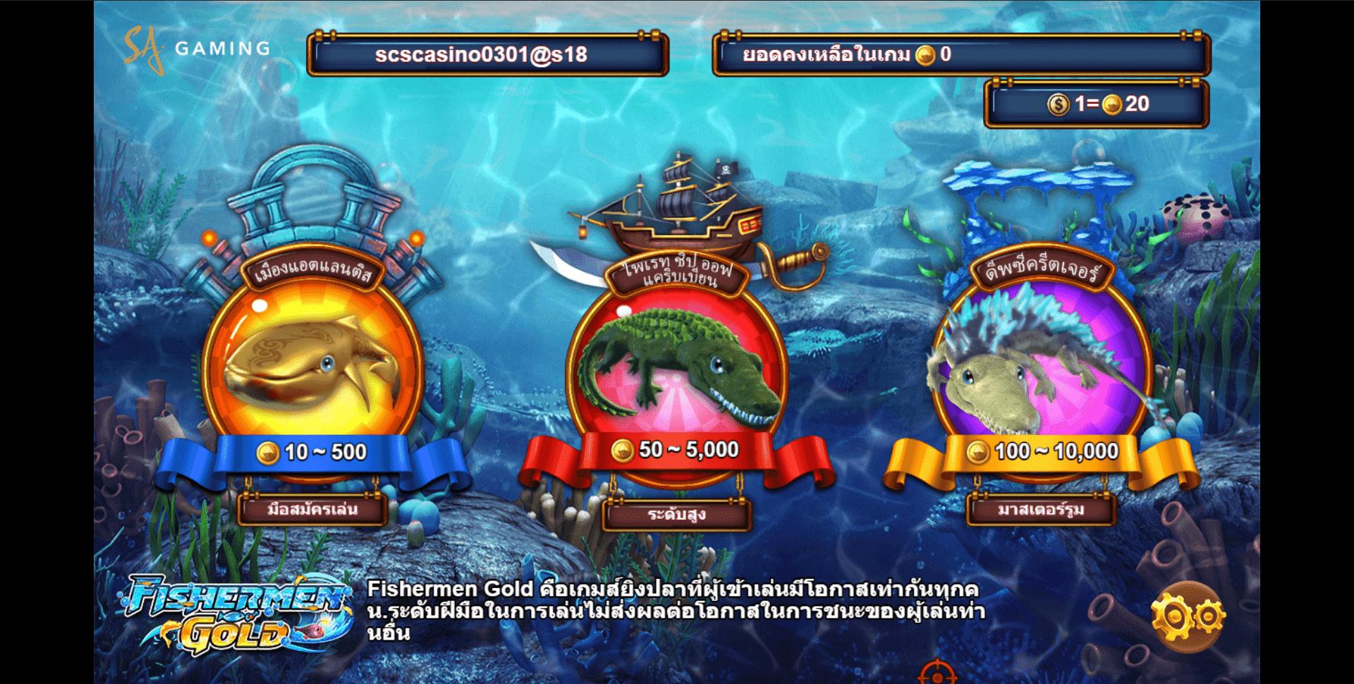 7.หน้าเลือกระดับเกมส์ sa gameth เกมยิงปลา